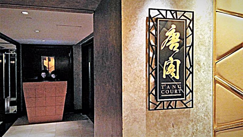 hong-kong-tang-court-chinese-restaurant-copyright-www.accidentaltravelwriter.net