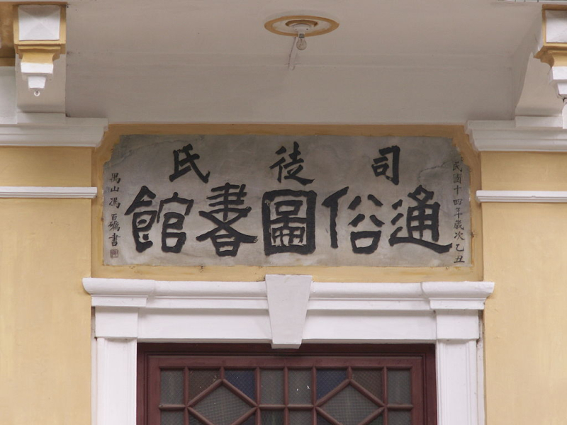 China-chikan-situ-family-library-signboard