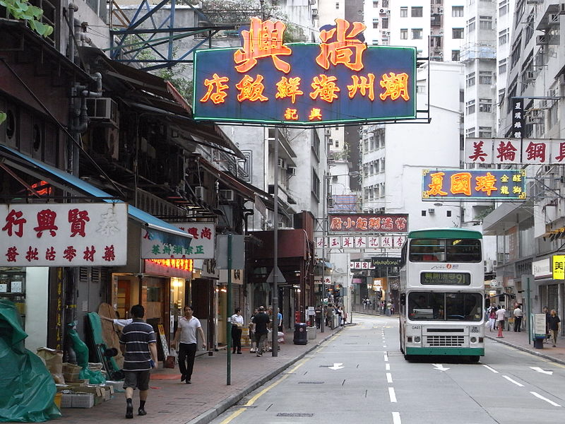 Hong Kong_Sheung_Wan_27_Queen's_Road_West_Chiu_Chow_Restaurant. Photo Credit FotoosVanRobin via Wikimedia Commons